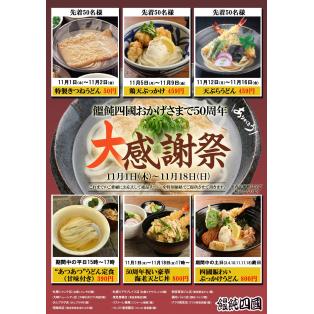先着50名 天ぷらうどん 459円