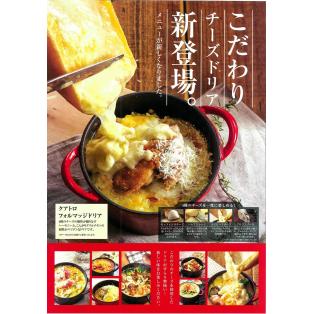 ■新メニュー登場!!こだわりのチーズを使用したドリアを全9品導入。