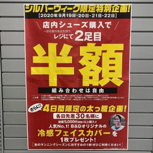 4日間限定!!特別企画!!