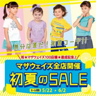 ☆初夏のSALE☆