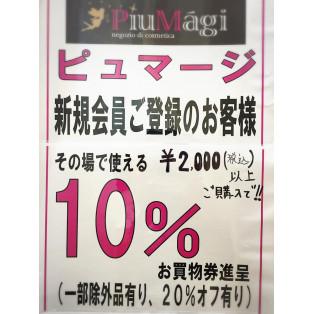 ★ピュマージ大感謝セール★