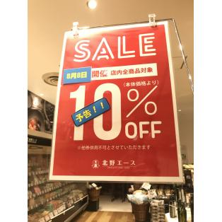 6月8日(金)は10%OFFDAY!!