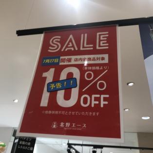 7月27日は全品10%off!!