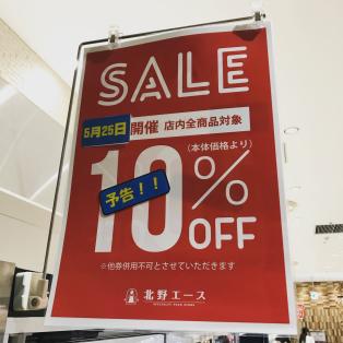 5月25日(金)は10%OFF!!!