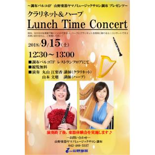 クラリネット&ハープ Lunch Time Concert