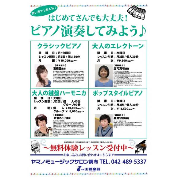 銀座山野楽器 ヤマノミュージックサロン