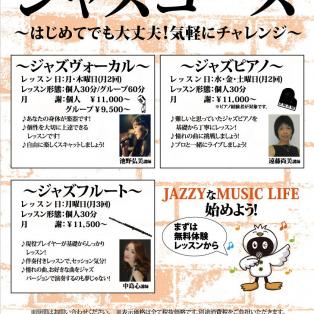 秋にはジャズを…☆