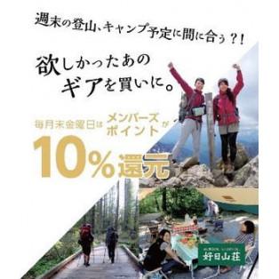 本日はプレミアムフライデー!好日山荘ポイント10%還元です!^^