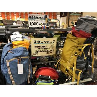 初春登山フェア!バックパック+スタッフバッグで1000円OFF!