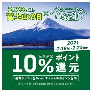 5日間限定!10%ポイント還元キャンペーン実施中!