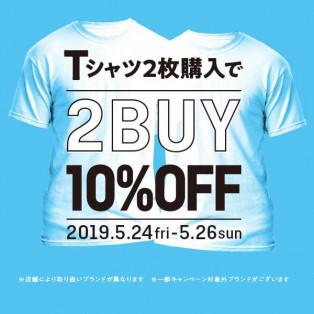 金土日3日間限定企画!ノースもパタゴニアもマムートも!Tシャツ2枚購入で10%OFF!2BUYキャンペーン実施中!!