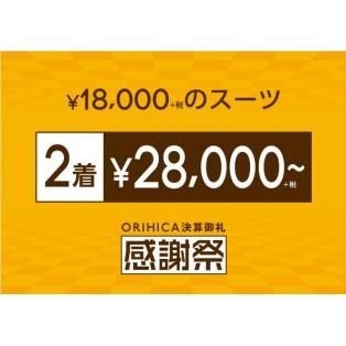 スーツ2着¥28,000+税~