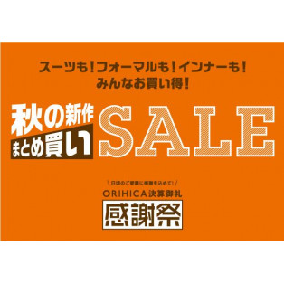 ★ORIHICA感謝祭!秋の新作まとめ買いSALE★