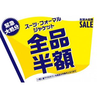 生活大応援SALE実施中!!