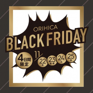 ★ORIHICA BLACK FRIDAY 4日間限定セール開催★
