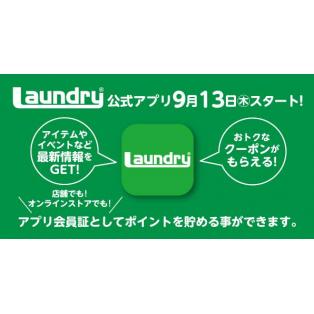 LAUNDRY 公式アプリ