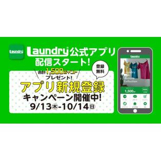 LAUNDRY 公式アプリ内容第2弾