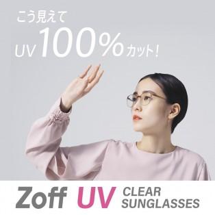 【マスク着用でも気軽に出来るUV対策「Zoff UV クリアサングラス」】