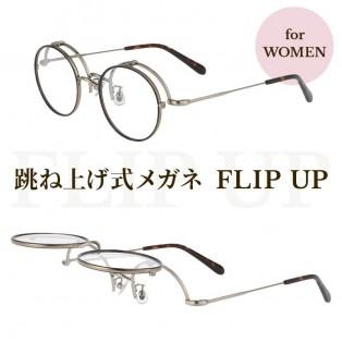 かけはずし不要で手元が見やすい、跳ね上げ式メガネ「UP」に 女性でもかけやすいクラシックモデルが登場。