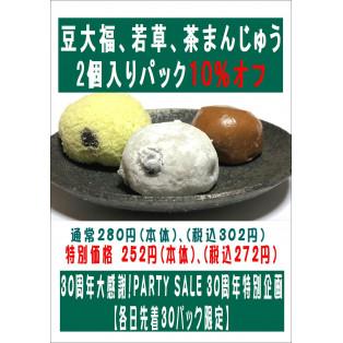 「豆大福、若草 、茶まんじゅう2個入10パーセントオフ」