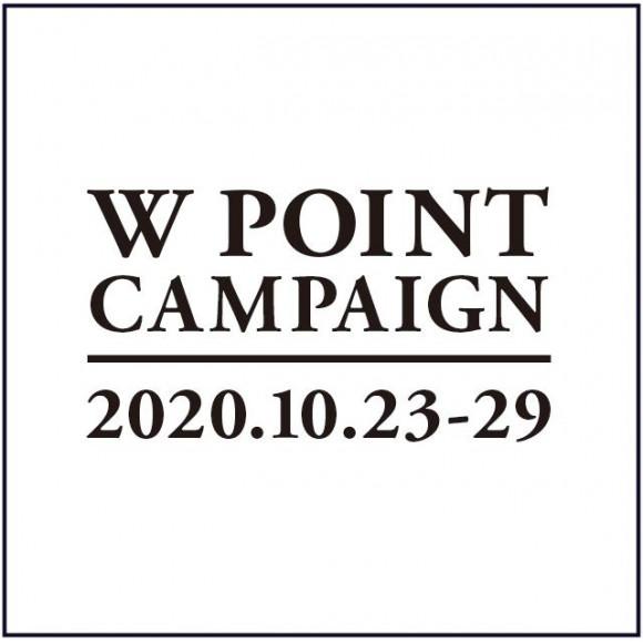 10月23日(金)~29日(木) ダブルポイント&新規会員登録キャンペーン