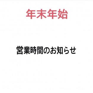 ☆年末年始営業時間のお知らせ☆