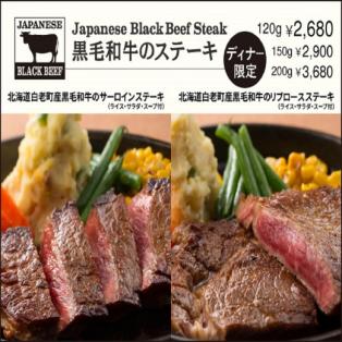 ディナー限定!北海道白老町産 黒毛和牛ステーキフェア!