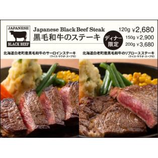 大好評!北海道白老町産の黒毛和牛ステーキフェア♪