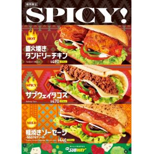 真夏のホット&スパイシー!新サンドイッチスタート♪(お得情報あり!)