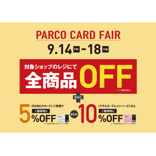 【PARCO CARD FAIR】のお知らせ!
