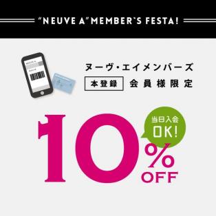 好評開催中【NEUVE A MEMBERS FESTA!】は9/30まで!!!