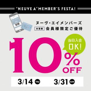 明日から【ヌーヴ・エイメンバーズフェスタ!】会員様はお会計10%off!新規入会OK!!!