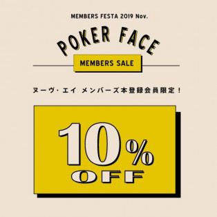 11/20(水)~メンバーズフェスタ10%OFF開催します!