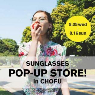 いよいよ明日!8/5 SUNGLESS POP-UP STORE開催!