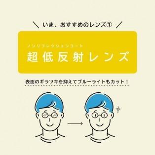【スタッフオススメ】低反射レンズのご紹介【東海光学】