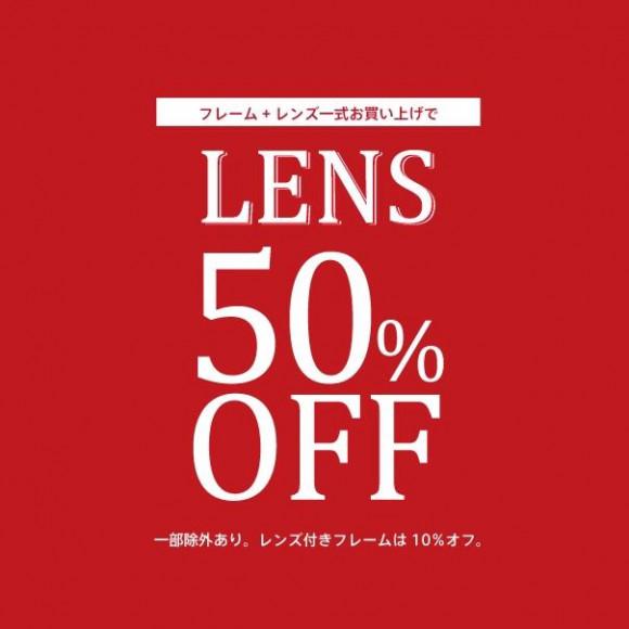 【7/6(土)7/7(日)限定レンズ代半額!!!!】お得にメガネを作る大チャンスです!!