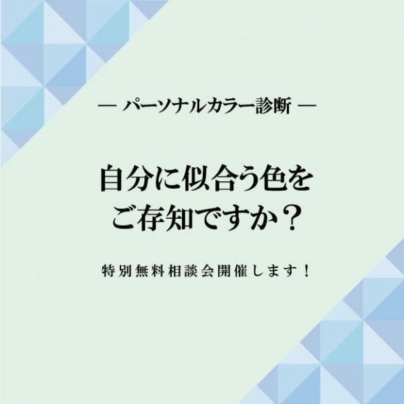【調布店】めがねのおしゃれ相談会開催します!