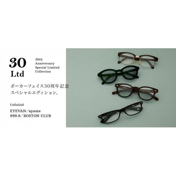 【30周年記念限定】POKER FACE 第3弾セルロイドコレクション