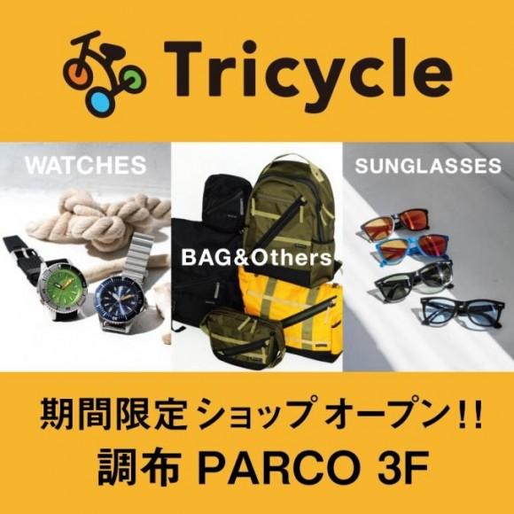 期間限定複合型セレクトショップ【Tricycle】!