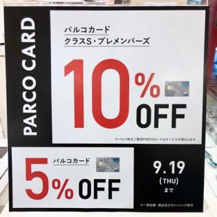 パルコカードフェア明日最終日です!!