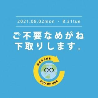 【メガネECO RE-USE】キャンペーン!メガネ・サングラスの下取りで一式購入が10%off!