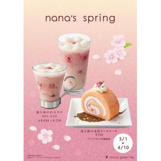 nana's spring