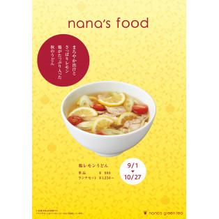 nana's food〜鶏レモンうどん〜