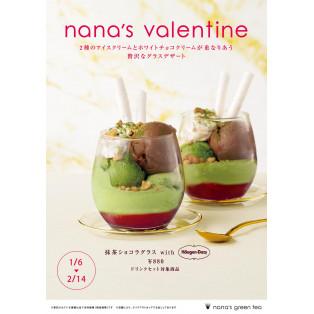 nana's valentine♡