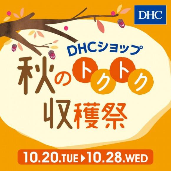 DHC直営店 秋のトクトク収穫祭 開催!