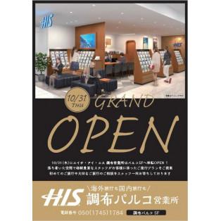 HIS リニューアルオープンイベント開催中!11/10まで!