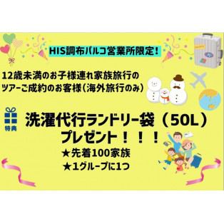 調布パルコ営業所限定 ファミリー成約特典!