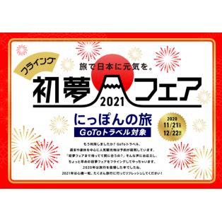 タイムセール商品発売!