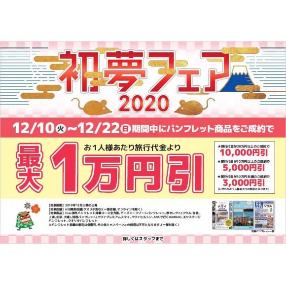 初夢フェア キャンペーン情報!