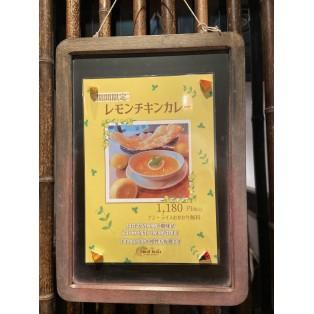 レモンチキンカレー 1,180円(税込)